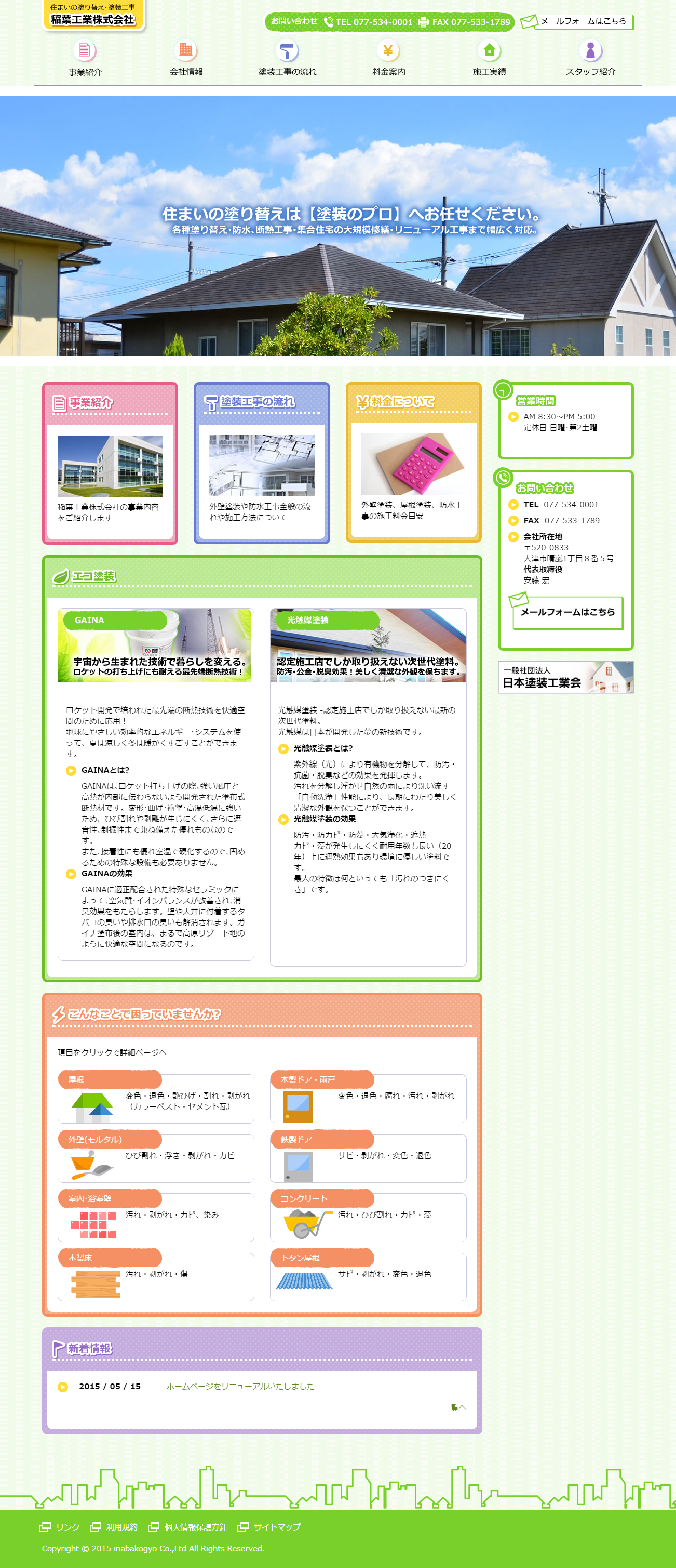 稲葉工業株式会社